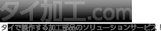 タイ加工.com